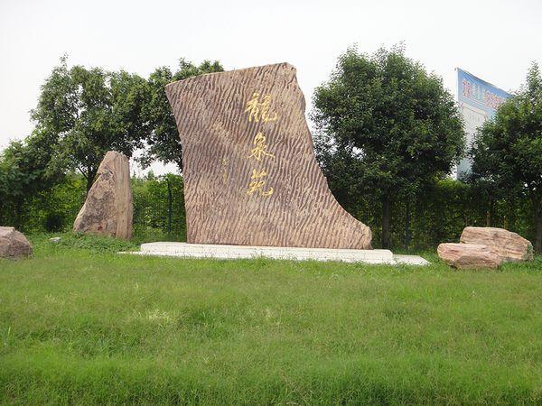 龙泉源景区