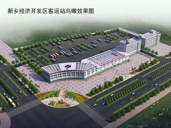 新乡经济开发区客运站