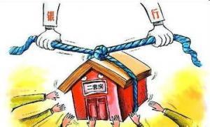 二手房交易可能再临紧箍咒 征收20%个税将重启